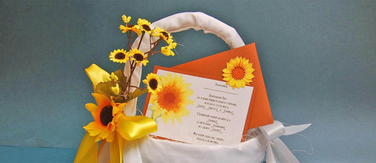 sunflower wedding invitations featured